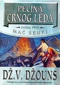 Mač senki 1 - Pećina crnog leda