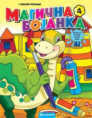 Magična bojanka 4 - Dinosaur