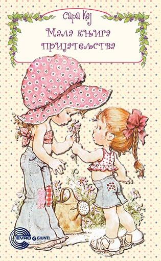 Mala knjiga prijateljstva