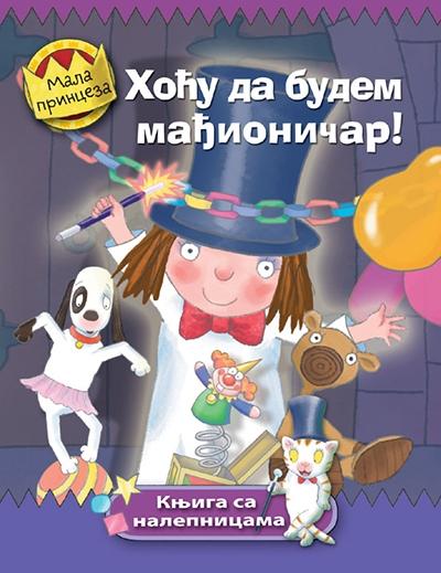 Mala princeza: Hoću da budem mađioničar!