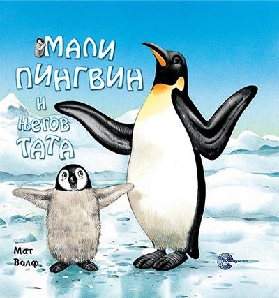Mali pingvin i njegov tata