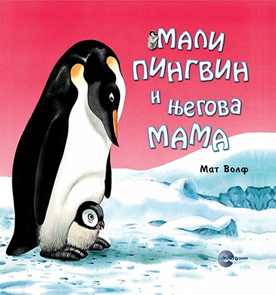 Mali pingvin i njegova mama