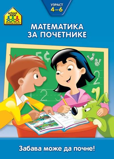 Matematika za početnike 4–6