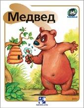 Medved - životinje