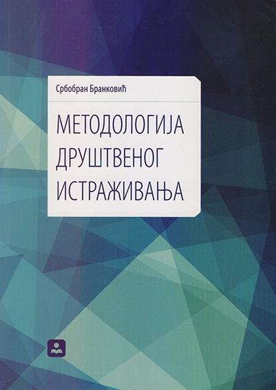 Metodologija društvenog istraživanja