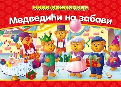 Mini iskakalice: Medvedići na zabavi