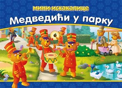 Mini iskakalice: Medvedići u parku