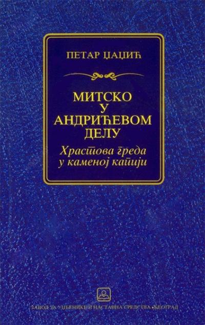 Mitsko u Andrićevom delu