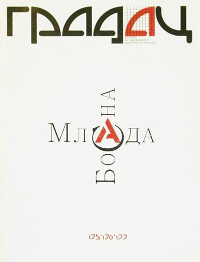 Časopis Gradac: Mlada Bosna, br. 175-177