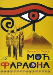 Moć faraona