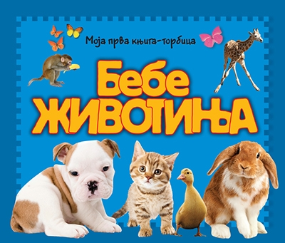 Moja prva knjiga - torbica - bebe životinje