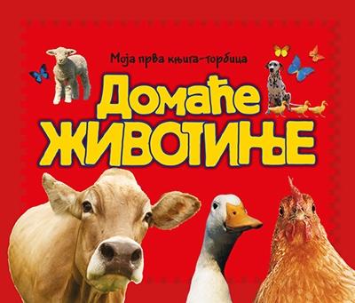 Moja prva knjiga - torbica - domaće životinje