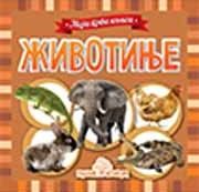 Moja prva knjiga - životinje