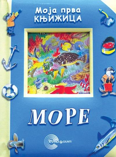 Moja prva knjižica - More