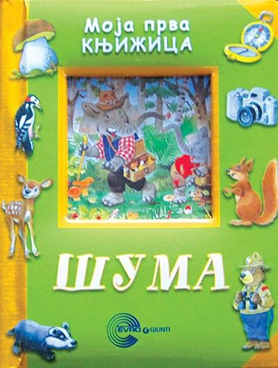 Moja prva knjižica - Šuma