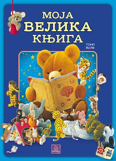 Moja velika knjiga