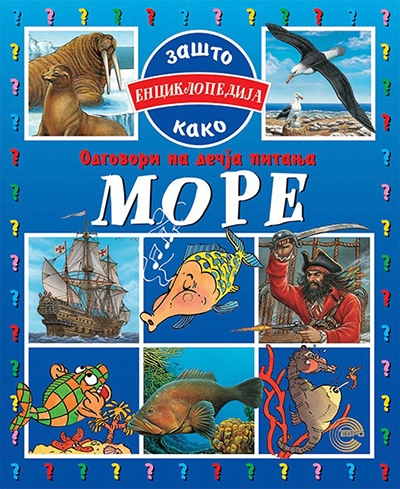 More - odgovori na dečija pitanja