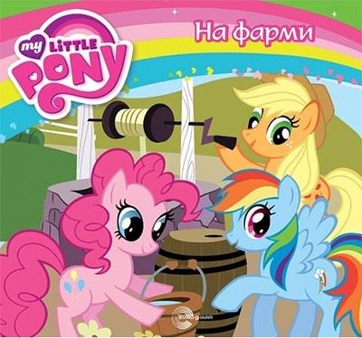 My Little Pony: Na farmi