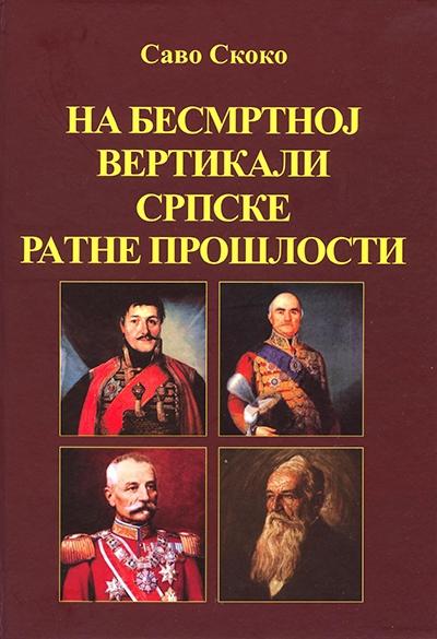 Na besmrtnoj vertikali srpske ratne prošlosti I-II