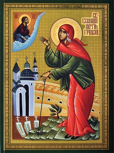 Sv. Ksenija Petrogradska - Nebeska zastupnica Petrovog grada