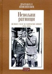 Nevoljni ratnici - velike sile i Solunski front 1914-1918