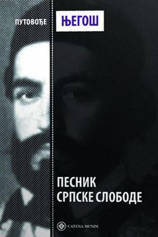 Njegoš - pesnik srpske slobode
