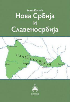 Nova Srbija i Slavenosrbija