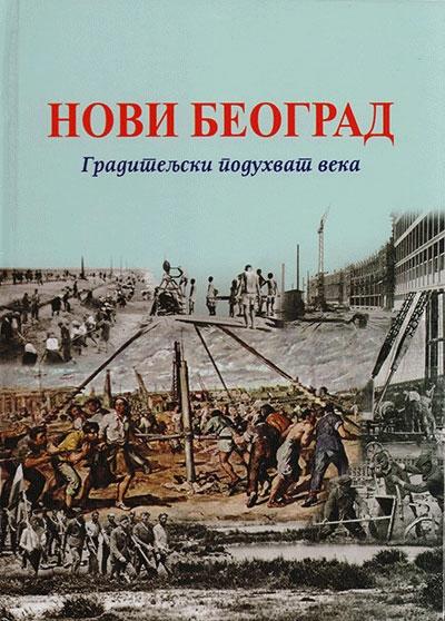 Novi Beograd - graditeljski poduhvat veka