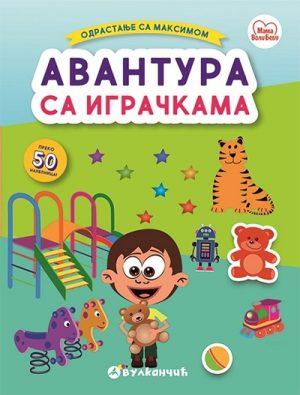 Odrastanje sa Maksimom: Avantura sa igračkama