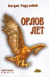 Orlov let