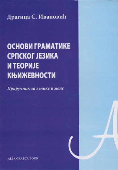 Osnovi gramatike srpskog jezika i teorije književnosti