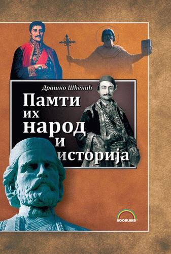 Pamti ih narod i istorija