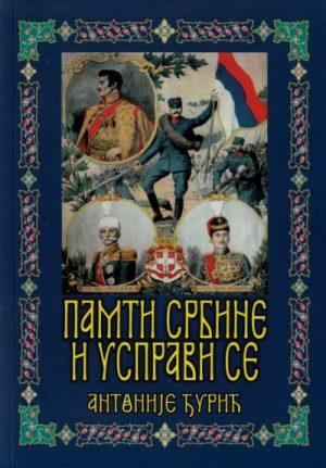 Pamti Srbine i uspravi se