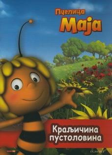 Pčelica Maja - Kraljičina pustolovina