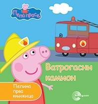 Pepina prva knjižica - Vatrogasni kamion