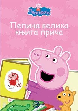 Pepina velika knjiga priča