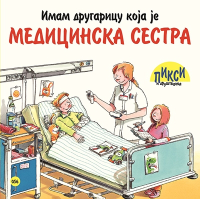 Pixi - Imam drugaricu koja je medicinska sestra
