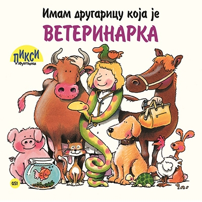 Pixi - Imam drugaricu koja je veterinarka