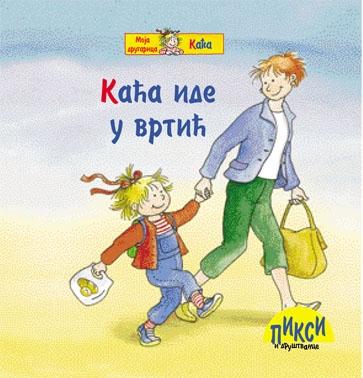 Pixi - Kaća ide u vrtić