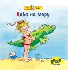 Pixi - Kaća na moru