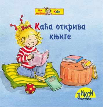 Pixi - Kaća otkriva knjige