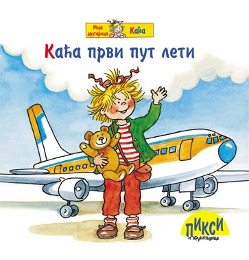 Pixi - Kaća prvi put leti