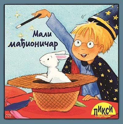 Pixi - Mali mađioničar