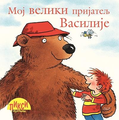 Pixi - moj veliki prijatelj Vasilije