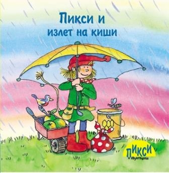 Pixi - Piksi i izlet na kiši