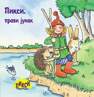 Pixi - Piksi, pravi junak