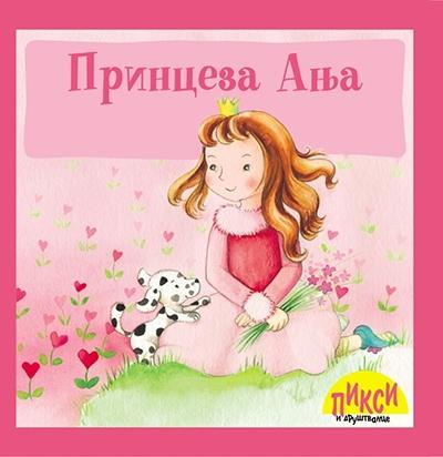 Pixi - Princeza Anja