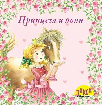 Pixi - Princeza i poni