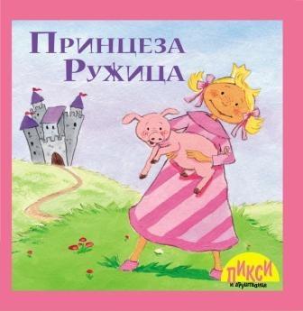 Pixi - Princeza Ružica