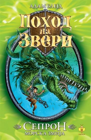 Pohod na zveri - Sepron morska zmija